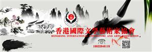 香港国际文学艺术家协会简介