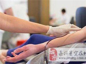 嘉兴血库告急! 每天至少需要80名市民献血