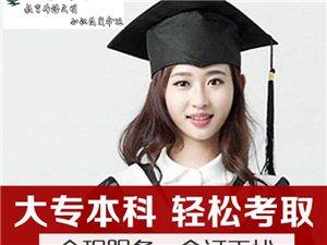 2018济宁成人高考报名济宁网络教育报名平均每月仅100元