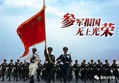 【通知】2018年嘉峪关市征兵公告