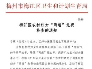 """梅江区农村妇女""""两癌""""免费检查通知"""