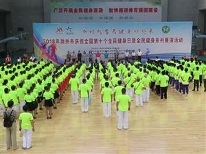 滁州市庆祝全国第十个全民健身日