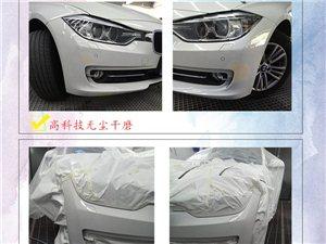 南京汽车维修 划痕维修 1小时取车