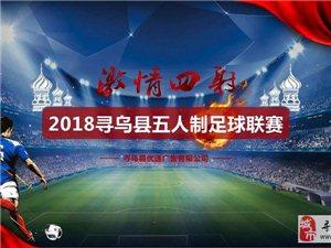 """2018寻乌县""""�A��杯""""五人制足球联赛将于本月10日在寻乌体育中心举行"""
