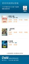 霍邱凤凰影城2018年8月10日影讯(星期五)