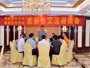 港揭西商会、揭西良田商会慈善会交流座谈会在凤凰酒店召开