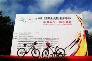 2018海南:万宁第二届全民健身―绿色骑跑两项赛纪实掠影