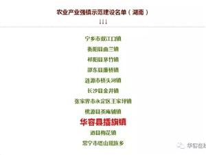 2018年农业产业强镇示范建设名单公布
