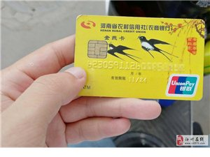 早上九点左右,在酒厂路与东盛超市交叉口捡到一张银行卡