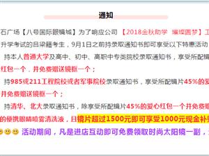 吕梁:学生最高享1000元补贴,免费发放2000副太阳镜,速知