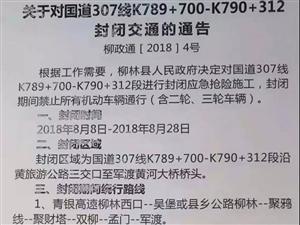 柳林:关于对国道307线封闭交通的通告