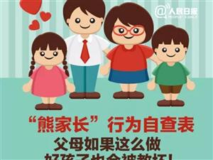 """人民日报公布""""熊家长""""行为自查表:父母这样做,就真的耽误孩子了!"""
