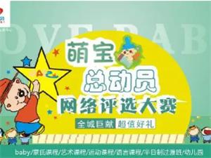 """�S都����""""萌�����T""""投票活�娱_始啦!iPad平板等你�砟茫�"""