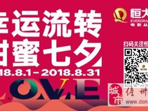 浪漫七夕超前开启 微信购票19.9元起,还有幸运奖券!
