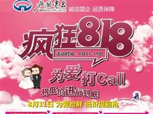 北国电器9.15年度超级实惠,超越十一力度,提前购。