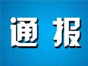 南溪七名村干部腐败问题案例通报