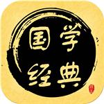 传承国学经典,学习传统文化