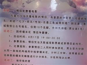 名嘉汇横店8月11日—12日影讯