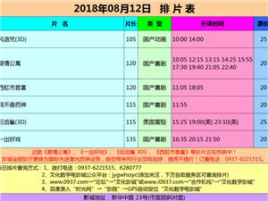 嘉峪�P文化�底钟俺�2018年08月12日排片表