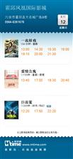 霍邱凤凰影城2018年8月12日影讯(星期日)