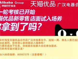 """阿里巴巴集团农村淘宝""""天猫优品电器合作店""""广汉市招募进行中!"""