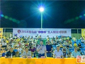 """2018寻乌县""""�A��""""杯五人制足球赛在昨晚正式开幕启动"""