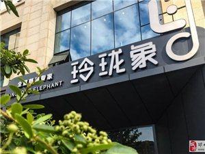 玲珑象 来自上海的全屋整装专家 邀您来看体验店