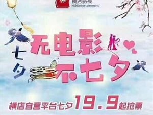 名嘉汇横店8月12-13日影讯
