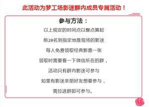【影迷专属福利】盐亭五星级巨幕影城!每天定点送电影票!