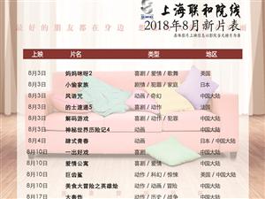 金沙国际网上娱乐官网市文化数字电影城18年8月13日排片表