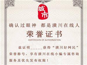 共庆潢川在线成立14周年!多种活动的精美礼品等您来拿!