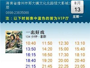 【电影排期】8月13日排期 看电影,来恒大影城!
