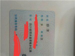 邱洋,板桥的人,你的身份证掉了。如看到此信息过来拿一下。