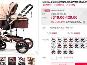 家里有个婴儿车买的300多,没怎么用过现在闲置有要没半价