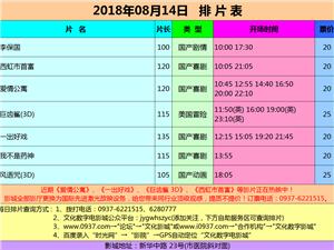 嘉峪�P文化�底钟俺�2018年08月14日排片表