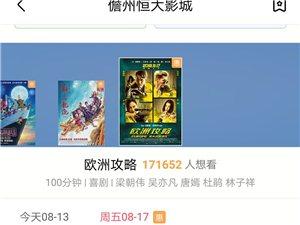 8月17日七夕上映影片淘票票//美团猫眼预售19.9元起抢票!