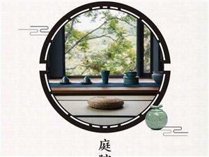 【启德华府】庭院是茶的清雅!