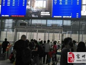 宿州东站: 台风来袭 多趟列车停运
