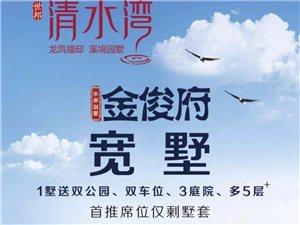 安溪世邦・清水湾:抢铺创富,限时竞墅