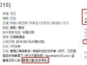 """电影《爱情公寓》变""""盗墓公寓""""豆瓣评分2.6分独揽6亿票房却毁了IP"""