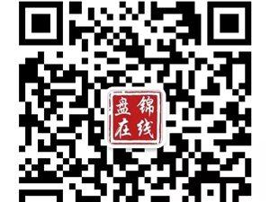 【盘锦在线便民信息】第21期(2018.8.13)