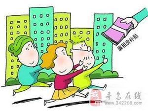 2018年寻乌县保障性住房租赁补贴申请家庭情况公示
