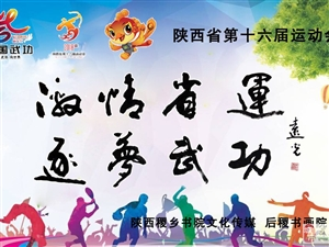 【十六运】震撼 陕西省十六运开幕式大型文艺节目彩排表演抢先看!