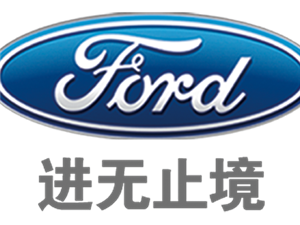 【网络惠民车展】江山瑞鑫福特4S店――购车优惠政策