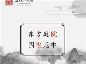 【启德华府】国韵华宅||启德华府,匠心筑华宅!