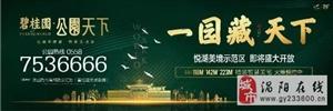 不负期待  碧桂园・公园天下产品发布会圆满落幕!