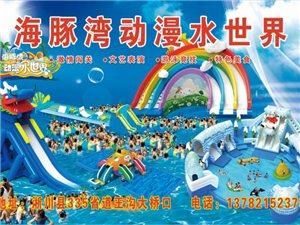 """免费啦!海豚湾水世界""""亲子""""优惠,震撼来袭!"""