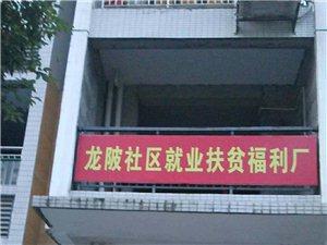 阳光龙苑扶贫厂侵害小区业主权益,北京赛车手机挂机软件占用小区公用通道,造成消防隐患