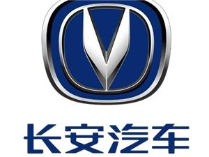 【网络惠民车展】长安汽车江山东秀4S店――购车优惠政策