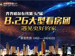 【8月26日】齐齐哈尔在线第32届――大型看房团报名开始啦!